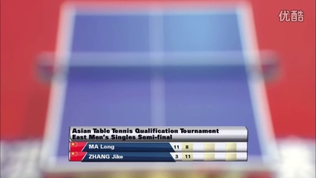 2016 Asian Olympics Qualification MSSF Zhang Jike vs Ma Long 20160414
