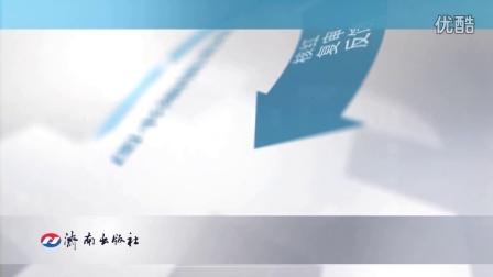 济南出版社宣传片
