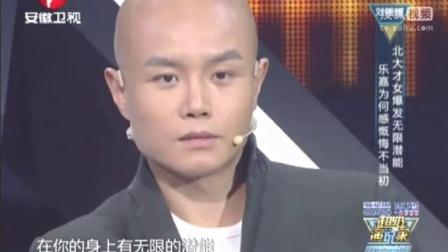 超级演说家第二季冠军 刘媛媛励志演讲视频