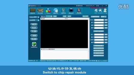精诚JC 码片智能修复仪 Intelligent Chip Repair