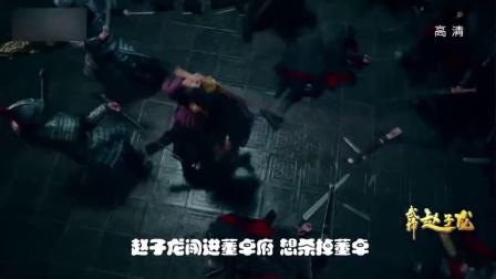 超哥找穿帮231期《武神赵子龙》穿帮镜头 惊现高楼大厦