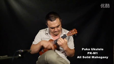 PUKA尤克里里-桃花心木全單板