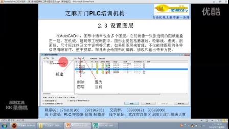 芝麻工控PLC视频资料第2章 绘图辅助工具与图形显示.avi