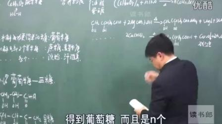 化学高中必修2__第3章第4节·基本营养物质(一)