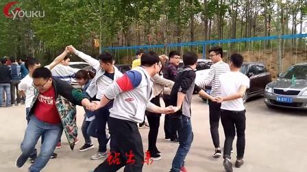郑州龙湖山庄团队拓展《解手链》