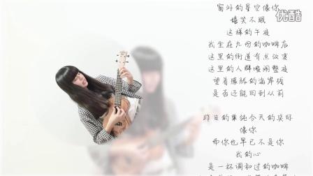 《九份的咖啡店》陈绮贞 尤克里里弹唱 By香蕉【桃子鱼仔Ukulele教室】