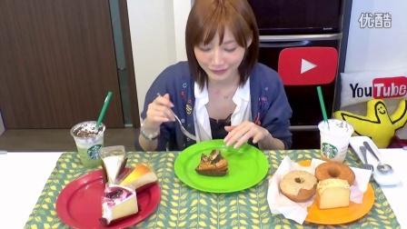 【高卡路里】STARBUCKS新產品 哈密瓜鮮奶油星冰樂 巧克力布朗尼抹茶鮮奶油星冰樂 甜點7品 3109kcal【木下佑香】
