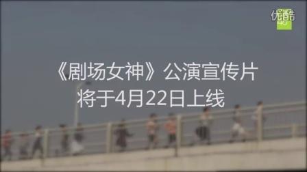 GNZ48《剧场女神》公演宣传片 即将发布