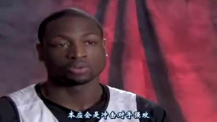 韦德篮球过人教学2