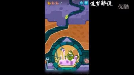 鳄鱼小顽皮爱洗澡 --追梦解说  小顽皮鳄鱼历险记 益智游戏  Swampy