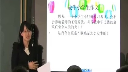 普遍联系与人际和谐高一政治深圳市李晓兰老师
