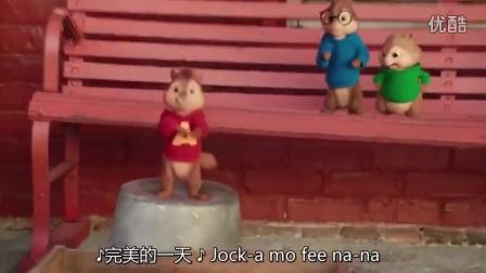 艾尔文与花栗鼠4宣传5