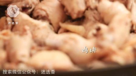 迷迭香:红烧鸡块