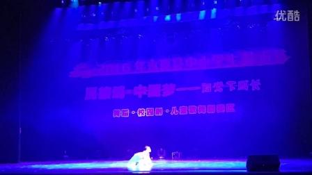 2016年永嘉县中小艺术节(民族魂——中国梦) 小小长今 表演者:张周琬奕