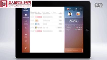 免费教UX概念设计,UI设计培训,武汉唐人设计