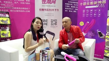 美女记者采访情趣振动器厂商——性商网2016上海成人展视频采访