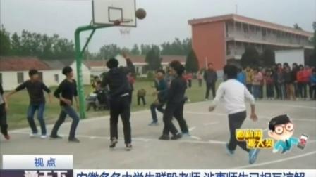 安徽多名中学生群殴老师 涉事师生已相互谅解 160421 通天下