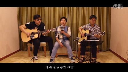 【郝浩涵梦工厂】吉他弹唱 冷雨夜(阿涛、晏云强)