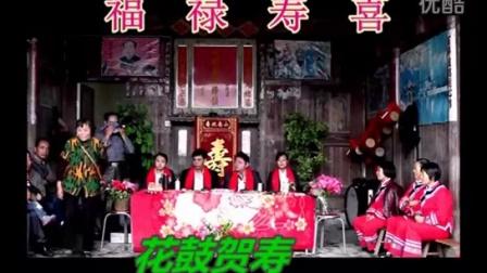 龙山三棒鼓 花鼓贺寿1 袁明灿、唐宏盛 名师经典演唱 抛刀名师张相成