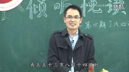 《了凡四训》 悟改命之法——郭继承教授_标清
