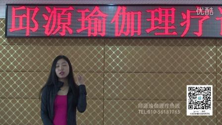 北京最好的瑜伽培训学校——邱源瑜伽理疗培训