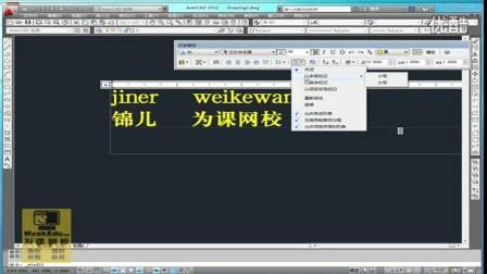 室内设计CAD第二十九讲-多行文本的应用