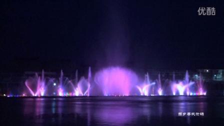 西乡廊桥水城音乐喷泉《爱我中华》