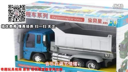 奇趣玩具885 雙層拖車超級大卡車,6工程車汽车总动员