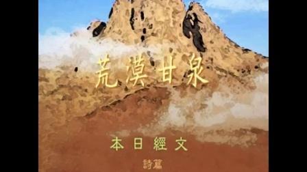 荒漠甘泉 0423