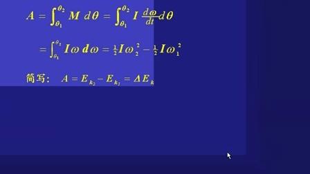 吉林大学 大学物理(上)第13讲