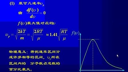 吉林大学 大学物理(上)第16讲