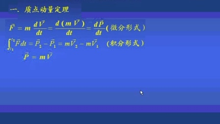 吉林大学 大学物理(上)第05讲
