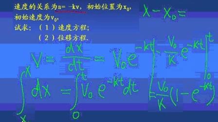 吉林大学 大学物理(上)第04讲