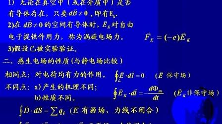 吉林大学 大学物理(上)第47讲