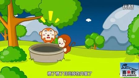 《猴子捞月亮》儿童故事精选幼儿识字早教睡前童话故事大全_标清