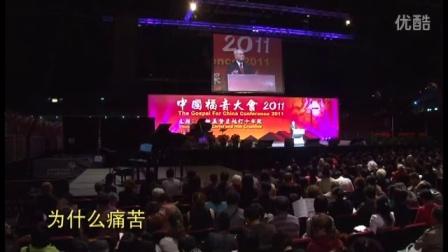 中国基督教2011年香港福音大会_04_3