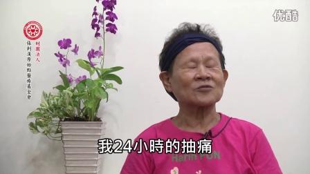原始点案例:眼睛失明高血压头痛抽痛脸麻慢性病动脉细胞瘤(超清)