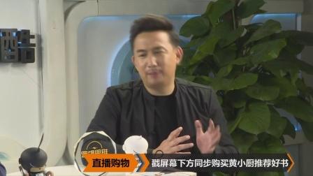 黄小厨黄磊读书分享【423读书会】