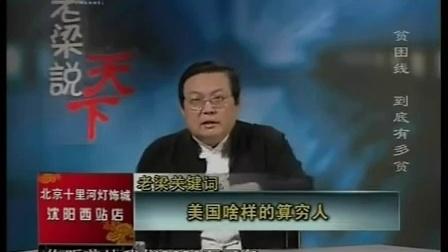 老梁说天下:触目惊心中国贫困线 到底有多贫? 2亿穷人 不敢相信 中国贫民窟大揭秘