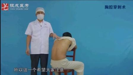 2014银成技能第2站:胸腔穿刺术