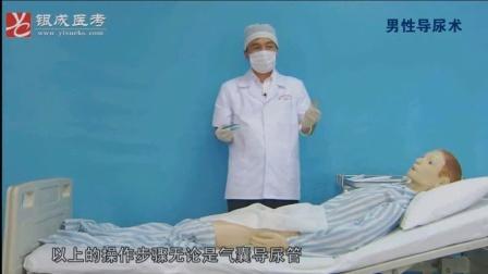 2014银成技能第2站:导尿术