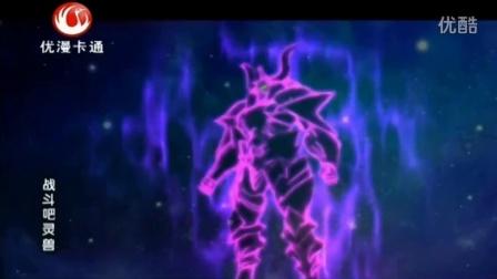 战斗吧,灵兽 第01集(优漫卡通)