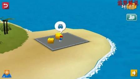 【追梦解说】美丽的乐高小海滩    3D视角的乐高游戏