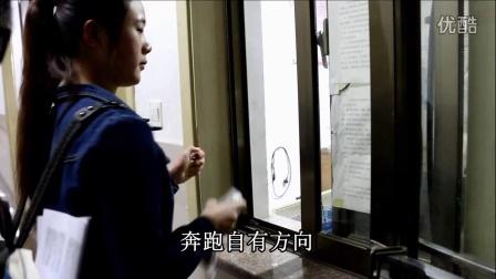 济南大学15级舞蹈系微视频《追逐梦想》