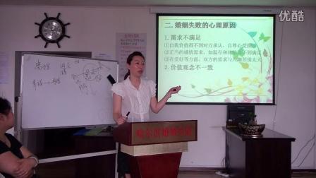 幸福彤道--徐磊老师--婚姻失败的原因