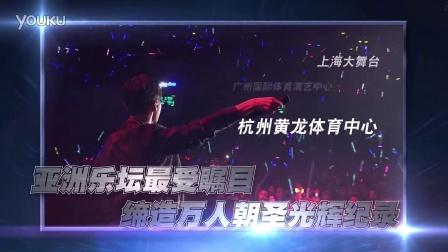 李荣浩深圳演唱宣传片