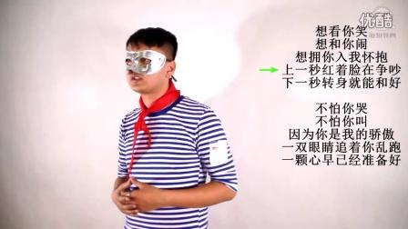 杨宗纬《一次就好》蒙面海豚老师教学