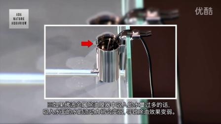 02_佛波金属除油膜器 (VUPPA-I)的安装及维护方法
