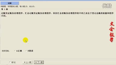 【文会教学】(第36套)最新会计基础模拟题
