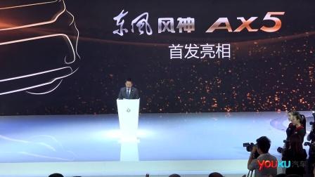 2016北京车展:东风汽车全系车型闪耀北京国际车展